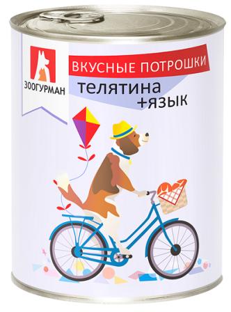 ЗООГУРМАН Вкусные потрошки - Консервы для собак Телятина-язык 350 гр