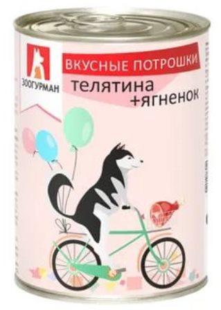 ЗООГУРМАН Вкусные потрошки - Консервы для собак Телятина-ягненок 350 гр