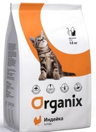 Organix (Органикс) - Натуральный корм для котят с индейкой 1,5 кг
