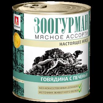 ЗООГУРМАН Мясное ассорти - Консервы для собак Говядина-печень 750 гр