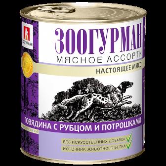 ЗООГУРМАН Мясное ассорти - Консервы для собак Говядина-рубец-потрошки 750 гр