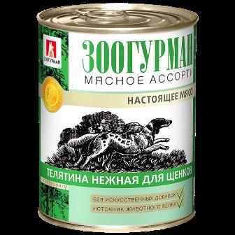 ЗООГУРМАН Мясное ассорти - Консервы для собак Телятина нежная для щенков 350 гр