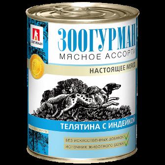 ЗООГУРМАН Мясное ассорти - Консервы для собак Телятина-индейка 350 гр