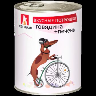 ЗООГУРМАН Вкусные потрошки - Консервы для собак Говядина-печень 750 гр