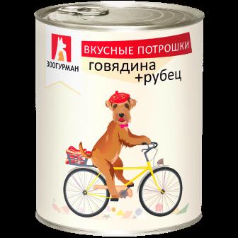 ЗООГУРМАН Вкусные потрошки - Консервы для собак Говядина-рубец 350 гр