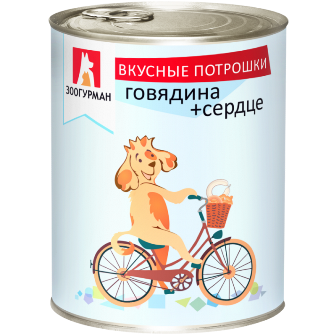 ЗООГУРМАН Вкусные потрошки - Консервы для собак Говядина-сердце 350 гр