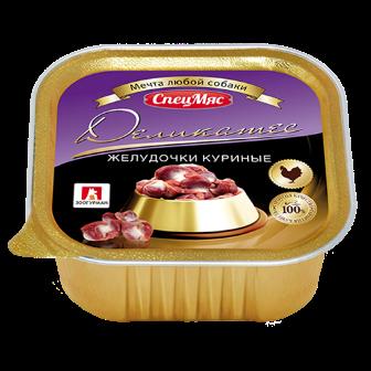 ЗООГУРМАН СпецМяс Деликатес - Желудочки куриные 150 гр (ламистер)