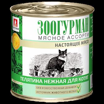 Мясное ассорти - Консервы для кошек Телятина для котят 250 гр