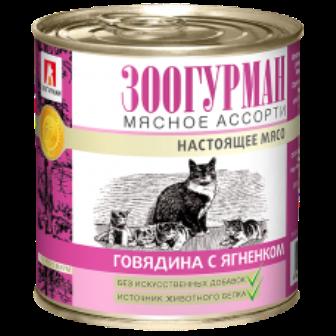 Мясное ассорти - Консервы для кошек Говядина с ягненком 250 гр
