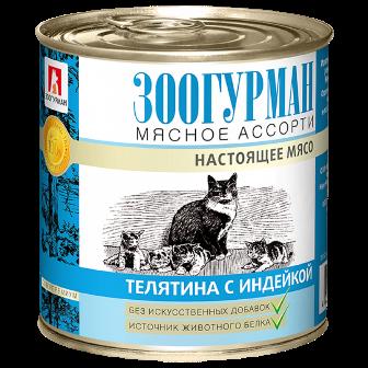 Мясное ассорти - Консервы для кошек Телятина с индейкой 250 гр