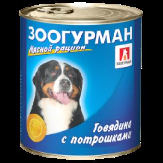 Мясной рацион - Консервы для собак Говядина с потрошками 750 гр