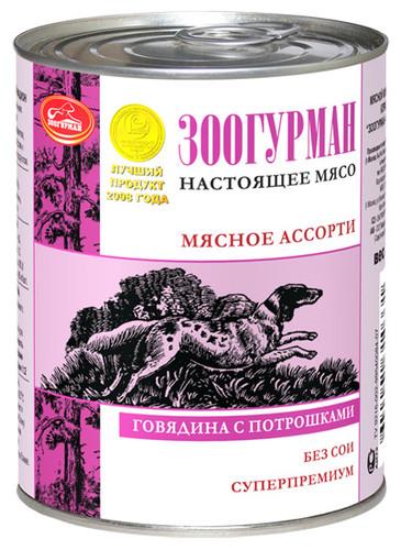 ЗООГУРМАН Мясное ассорти - Консервы для собак Говядина-потрошки 750 гр