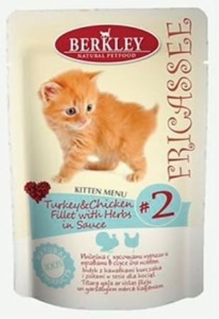 №2 Berkley Fricassee Cat (Беркли Фрикасе Кэт) - Паучи для котят индейка с курицей и травами в соусе 85 гр